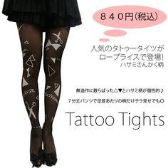 NUDES タトゥータイツ タトゥーストッキング ハサミ柄 - http://item.rakuten.co.jp/maxim-socks/3829/