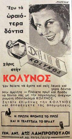 400 παλιές έντυπες ελληνικές διαφημίσεις | athensville Vintage Advertising Posters, Old Advertisements, Vintage Ads, Vintage Images, Vintage Posters, Retro Illustration, Retro Ads, Old Ads, Print Ads
