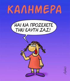Funny Greek, Kids And Parenting, Kai, Illustration Art, Illustrations, Street Art, Humor, Words, Memes