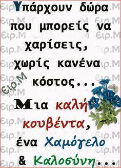 Greek Quotes, True Words, Shut Up Quotes, Quote, True Sayings, True Quotes