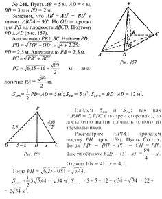 Ответ, гдз по геометрии 10