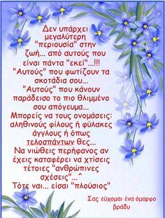 Greek Quotes, Good Night, Friendship, Gym, Nighty Night, Excercise, Good Night Wishes, Gymnastics Room, Gym Room