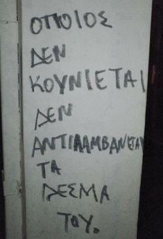 τα δεσμά.. Religion Quotes, Greek Quotes, Art Quotes, Things To Think About, Wisdom, Letters, Thoughts, Anarchy, Sayings