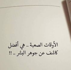 Arabic Words, Arabic Quotes, Arab Wallpaper, Quotations, Qoutes, Arabic Typing, Philosophy Quotes, Learning Arabic, Sweet Words