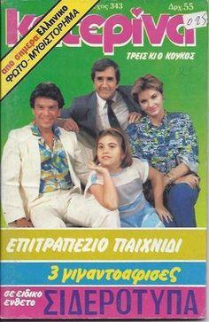 GREEK -  Katerina Magazine - 1986 - No.343