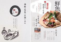 箱盛り旬魚と土鍋ごはん 竈屋 グランドメニュー表紙他 Food Menu Design, Food Poster Design, Graphic Design Books, Japanese Graphic Design, Graphic Design Layouts, Book Design Layout, Sushi Menu, Japanese Menu, Menu Flyer