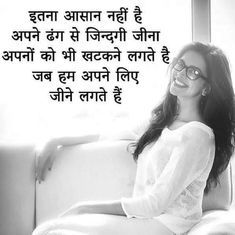 Quotes and Whatsapp Status videos in Hindi, Gujarati, Marathi Good Thoughts Quotes, Mixed Feelings Quotes, Good Life Quotes, Attitude Quotes, Chankya Quotes Hindi, Shyari Quotes, Marathi Love Quotes, Status Quotes, Deep Quotes