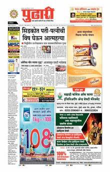 Pudhari news paper today. 😝 pudhari newspaper. 2019-12-30.