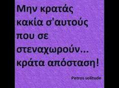 Αποτέλεσμα εικόνας για σοφα λογια για την αχαριστια Big Words, Live Laugh Love, Greek Quotes, Word Tattoos, Deep Thoughts, Beautiful Words, True Stories, Feel Good, Things To Think About