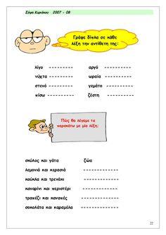 H δικη μου γραμματικη α β Learn Greek, Greek Language, Grammar Worksheets, Dyslexia, School Hacks, First Grade, Book Activities, Speech Therapy, Special Education