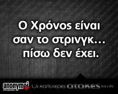 Χοχοχο Funny Greek Quotes, Funny Quotes, All Quotes, Life Quotes, English Quotes, Funny Facts, True Words, Laugh Out Loud, Are You Happy