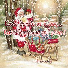 Εικόνες-ευχές για την τελευταία μέρα του 2019.! - eikones top Love Couple Images, Couples Images, Religious Birthday Wishes, Beautiful Pink Roses, Projects To Try, Christmas Ornaments, Holiday Decor, Christmas Jewelry, Christmas Decorations