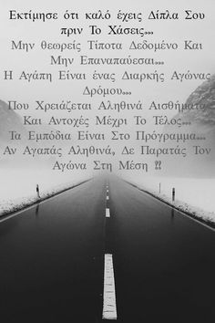 Greek Quotes, Psychology Facts, What Is Love, Good Morning, Letters, Writing, Words, Travel, Life