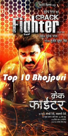 Crack Fighter Bhojpuri Movie Wiki Star Cast and Crew View all about Bho Mp3 Song Download, Bhojpuri Actress, Full Cast, Star Cast, Song List, It Movie Cast, New Poster, Movies 2019, Bandeau Outfit