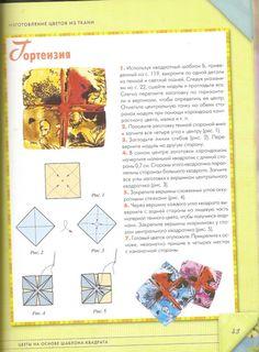 Gallery.ru / Фото #38 - ОРИГАМИ ДЛЯ ТКАНИ - Yra3raza