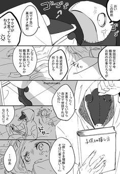 ひじき【原稿中】 (@saitokinako) さんの漫画 | 35作目 | ツイコミ(仮)