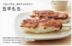 """Made of rice, """"rice cake Gohei"""" old-fashioned snack"""