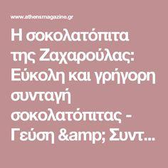 Η σοκολατόπιτα της Ζαχαρούλας: Εύκολη και γρήγορη συνταγή σοκολατόπιτας - Γεύση & Συνταγές - Athens magazine