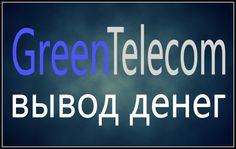 GreenTelecom продолжаем выводить с проекта