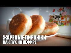 Проверенный рецепт приготовления жареных пирожков «Как пух» на кефире, шаг за шагом с фотографиями и видео.