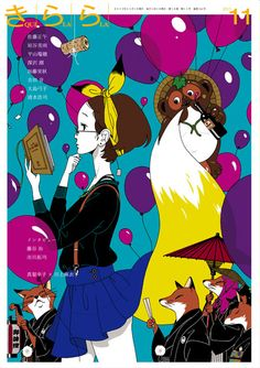 illustration #Tanuki #Art #Foxes