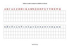 Image result for Φύλλο εργασίας αλφάβητο Alphabet, Words, Greek, Alpha Bet, Greece, Horse