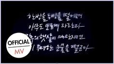 [MV] 김연우 - 눈물고드름 / Kim Yeon Woo - Melt Away (Official)