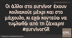 Οι άλλοι στο survivor έχουν κοιλιακούς μέχρι και στο μάγουλο, κι εγώ κοντεύω να τυφλωθώ από τη ζάχαρη! #survivorGR