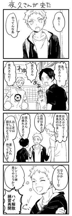 Kagehina, Haikyuu Nekoma, Daisuga, Iwaoi, Kuroken, Bokuaka, Tsukkiyama, Chibi Sketch, Haikyuu Characters