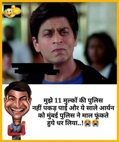 Shahrukh Khan Funny Jokes – Funny Bollywood Images – Funny Jokes Images in Hindi Husband Humor, Husband Wife, Bollywood Images, Wife Jokes, Jokes Images, Shahrukh Khan, Funny Jokes, Husky Jokes, Jokes