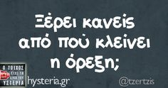 Funny Greek Quotes, Greek Memes, Funny Quotes, Greek Sayings, My Children Quotes, Quotes For Kids, Speak Quotes, Funny Statuses, True Words