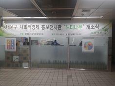 동대문구 사회적경제 홍보전시관 느티나무 개관식 현수막