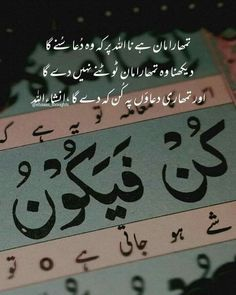Beautiful Quotes About Allah, Share Poetry, Urdu Shayri, Allah Quotes, Cool Girl Pictures, Allah Islam, Islamic Love Quotes, Deep Words, W 6