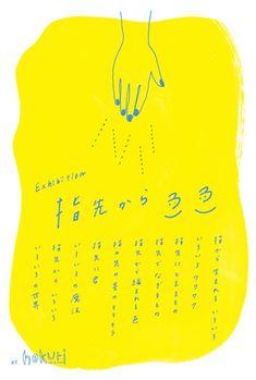 P O S T – I T yellow japanese poster design Graphic Design Studio, Japan Graphic Design, Japanese Poster Design, Japan Design, Graphic Design Posters, Graphic Design Inspiration, Layout Design, Design Art, Print Design