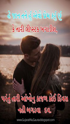 Lipstick nai Bagadva dav Gujarati Quote