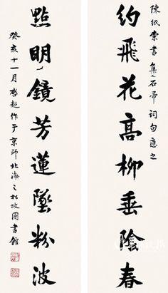 Liang Qichao (1873-1929) CALLIGRAPHY COUPLET IN XINGSHU.  梁啓超 行書對聯: 約飛花高柳垂陰春, 點明鏡芳蓮墜粉波. 題識: 陳紙索書集石帚詞句應之。癸亥十一月啟超作于京師北海之松坡圖書館