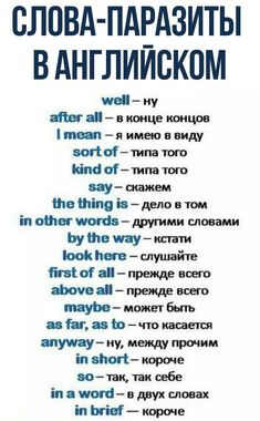 Russian Language Lessons, Russian Language Learning, English Lessons, English Vocabulary Words, English Phrases, English Grammar, English Talk, Learn English Words, English Writing Skills