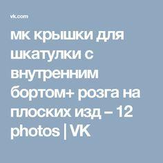 мк крышки для шкатулки с внутренним бортом+ розга на плоских изд – 12 photos | VK
