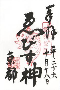 京都ゑびす神社(都七福神)