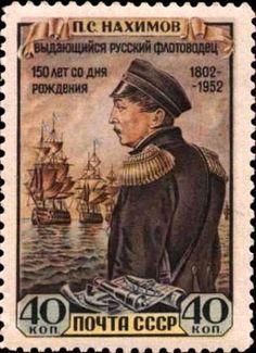 Почтовые марки СССР 1952 года