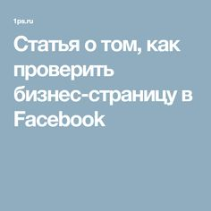Статья о том, как проверить бизнес-страницу в Facebook