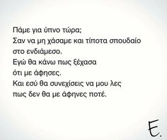 Greek Quotes, Me Quotes, Poetry, Feelings, Words, Sadness, Queens, Daddy