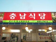 독산동 충남식당
