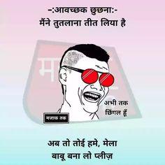 Ideas Funny Hindi Jokes Texts For 2019 Best Funny Jokes, Super Funny Memes, Good Jokes, Hilarious Memes, Fun Jokes, Funny Humour, Sarcastic Humor, Funny Texts, Funny Quotes In Hindi