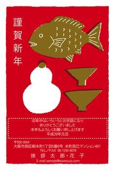 お正月のお楽しみ料理を、シンプルに描きました。 #年賀状 #デザイン #和風