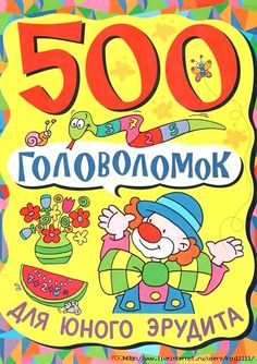 1 (493x700, 324Kb) Russian Language Lessons, Activities For Kids, Crafts For Kids, Logic Games, Play To Learn, Primary School, Kids Education, Rubrics, Textbook