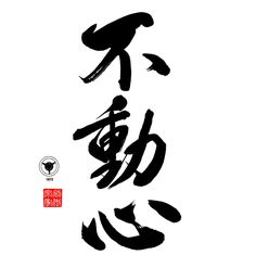 Fudōshin - principle of the Immovable Mind Japanese Symbol, Japanese Tattoo Art, Calligraphy Letters, Caligraphy, Pintura Zen, Kanji Tattoo, Word Symbols, Ancient Words, Martial Arts Weapons