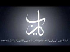 دعاء يارب - د. محمد أحمد الصبحي - YouTube