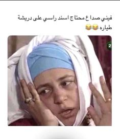 Funny Photo Memes, Funny Picture Jokes, Funny Qoutes, Funny Photos, Funny Memes, Arabic Jokes, Arabic Funny, Funny Arabic Quotes, Talking Quotes