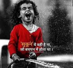 Sufi Quotes, Poem Quotes, Hindi Quotes, Childhood Memories Quotes, School Memories, Attitude Quotes For Boys, Deep Words, Beauty Quotes, Deep Thoughts